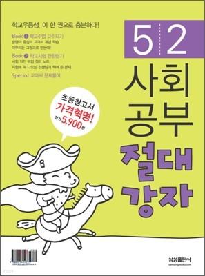사회공부 절대강자 5-2