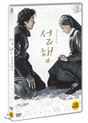 설행_눈길을 걷다 (1Disc)