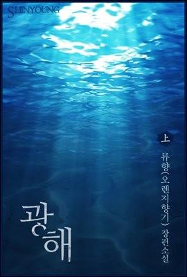 [세트] 광해 (전2권/완결)