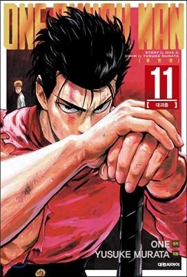 원펀맨 ONE PUNCH MAN 11