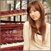 Hiromi Haneda (�ϳ״� ���ι�) - ������ ����(����Ҫ���): ZARD Piano Classics