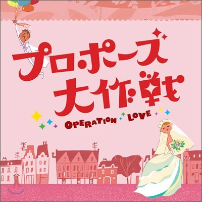 프로포즈 대작전 (일본 FUJI TV 월요드라마) OST