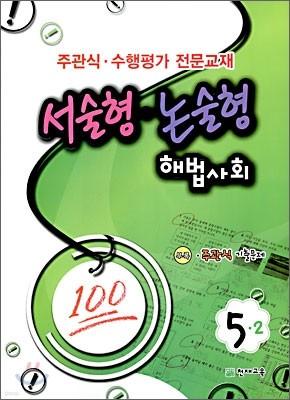 서술형·논술형 해법사회 5-2 (2008년)