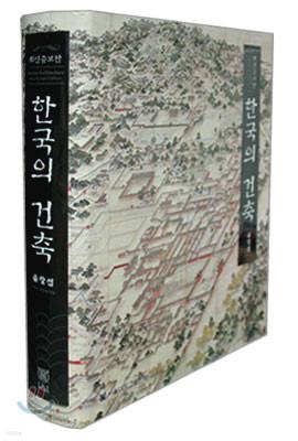 한국의 건축