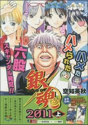 銀魂 2011(上)