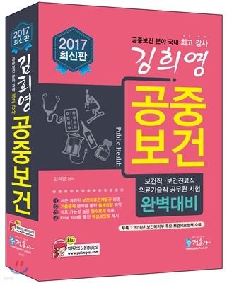 2017 김희영 공중보건