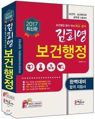 2017 김희영 보건행정