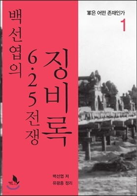 백선엽의 6.25전쟁 징비록 1
