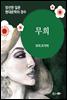 무희 - 일본 중단편 고전문학 002