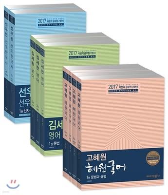 2017 박문각 공무원 기본서 국어, 영어, 한국사 공통 3과목 세트