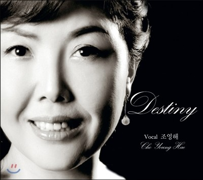 메조소프라노 조영해 - Destiny