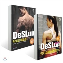 ��ġ�� ������ DeSLun + ��ġ�� ������ ��ս�