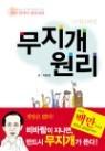 [중고] 무지개 원리 - 스마트버전 (자기계발/양장본/상품설명참조/2)
