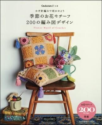 季節のお花モチ-フ200の編み圖デザイン
