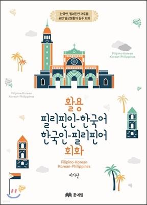 활용 필리핀어-한국어 한국인 필리핀어 회화