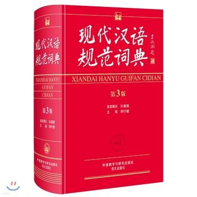 現代漢語規範詞典(第3版) 현대한어규범사전(제3판)