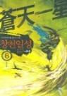 창천일성1-6완