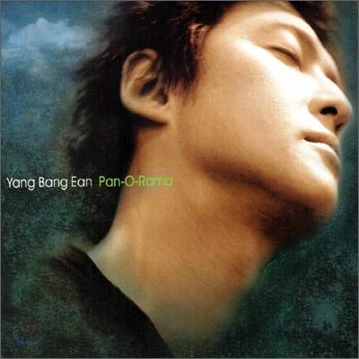양방언 (Yang Bang Ean) - Pan-O-Rama (파노라마)