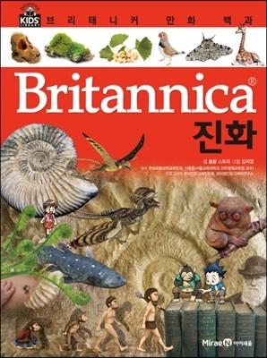 브리태니커 만화 백과 : 진화