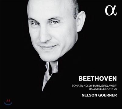 Nelson Goerner 베토벤: 피아노 소나타 29번 '함머클라비어', 바가텔 - 넬슨 괴르너 (Beethoven: Piano Sonata Op.106 'Hammerklavier', Bagatelles Op.126)