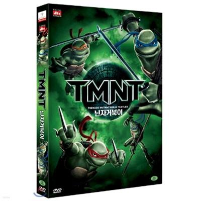 닌자 거북이 TMNT