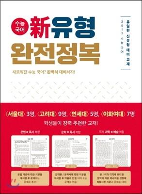 수능 국어 신유형 완전정복 (2016년)