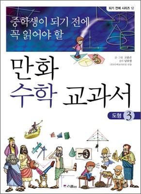 중학생이 되기 전에 꼭 읽어야 할 만화 수학 교과서 3