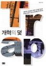 [중고] 개혁의 덫 (경제/상품설명참조/2)