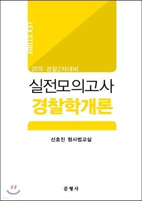2016 경찰 2차 대비 실전모의고사 경찰학개론