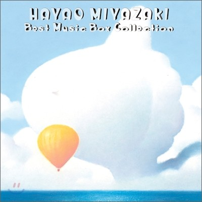 Hayao Miyazaki (미야자키 하야오) - Best Music Box Collection