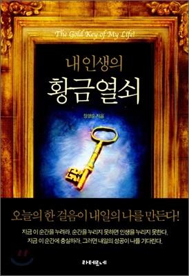 내 인생의 황금열쇠