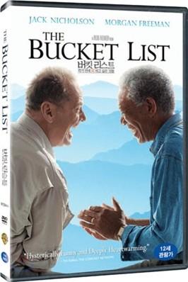 버킷 리스트: 죽기 전에 꼭 하고 싶은 것들 (1disc)