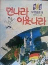 먼나라 이웃나라 - 제3권 도이칠란트편