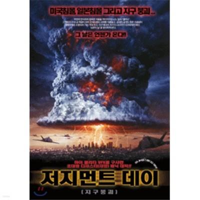 저지먼트 데이 : 지구 붕괴