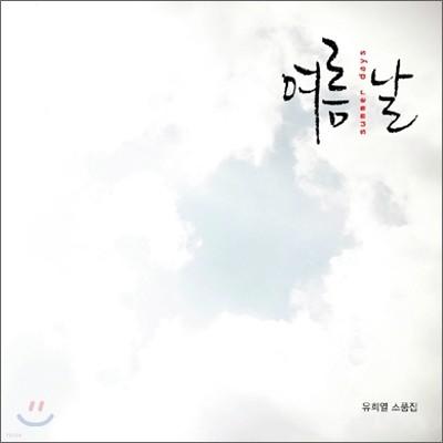 유희열 - 소품집 : 여름날