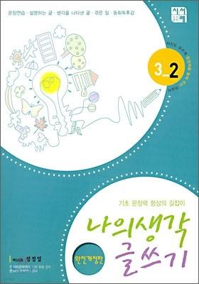 나의 생각 글쓰기 3-2