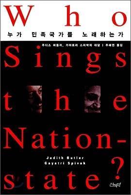 누가 민족국가를 노래하는가