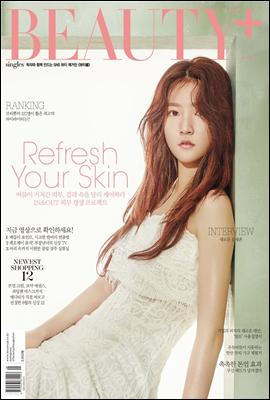 뷰티쁠 2016년 08월호 (월간)