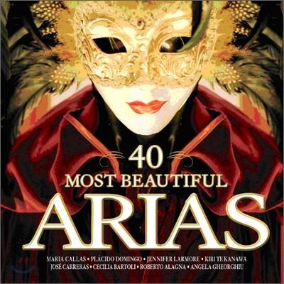 세상에서 가장 아름다운 아리아 40곡