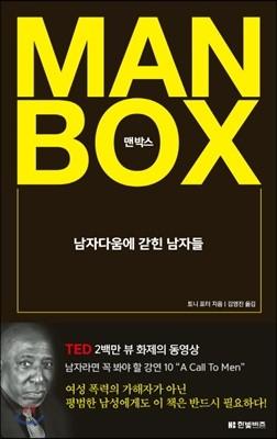 �ǹڽ� Man Box