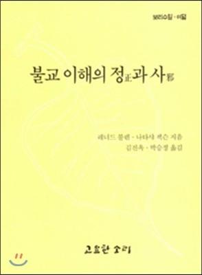 불교 이해의 정과 사