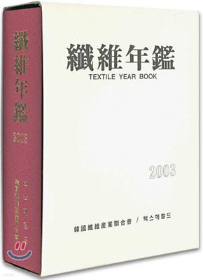 섬유연감 2003