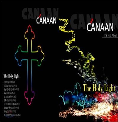 가나안 1집 - The Holy Light