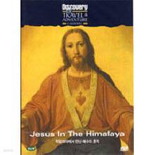 [DVD] 히말라야에서 만난 예수의 흔적 : 디스커버리 콜렉션 - Jesus In The Himalaya (미개봉)