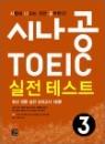 시나공 TOEIC 실전 테스트 3