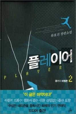 [중고] 플레이어 2
