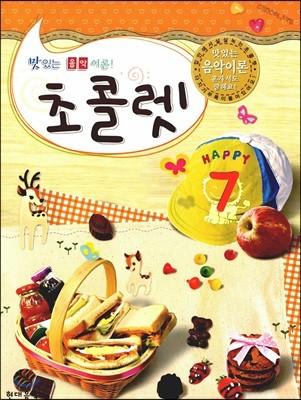 초콜렛 7