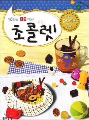 초콜렛 9