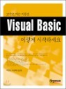 Visual Basic �̷��� �����ϼ���