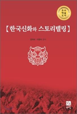 한국신화와 스토리텔링